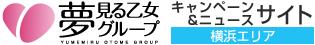夢見る乙女グループ キャンペーン&ニュースサイト 横浜エリア