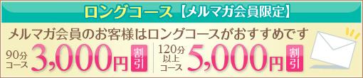 ◆【メルマガ会員★最大6,000円引き】 ◆