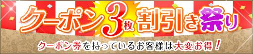 ◆【クーポン3枚割引祭り開催】◆