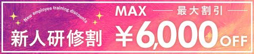 ◆【新人研修割★最大6,000円割引】◆