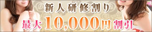 ◆【新人研修割り★最大10,000円割引】◆