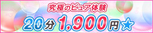◆【究極ピュア体験★1,900円】◆