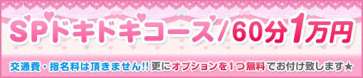 ◆【SPドキドキ★60分コース】◆