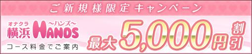 ◆【ご新規様キャンペーン】◆