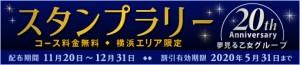 191022_夢乙20thアニバーサリーキャンペーン_510×110