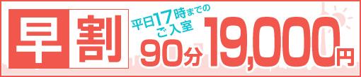 ◆ 平日17時までのご入室がお得!!【早割キャンペーン】