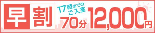 ◆ 17時までのご入室がお得!!【早割キャンペーン】◆