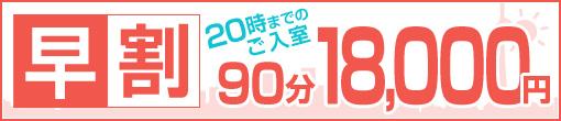 ◆ 20時までのご入室がお得!!【早割キャンペーン】