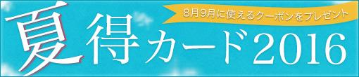夏得カードキャンペーン