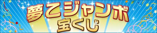 夢乙ジャンボ宝くじ!~12/1より配布中!~