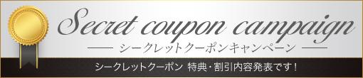 ☆シークレットクーポン☆割引内容発表!