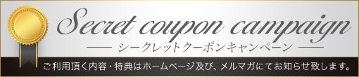 ☆シークレットクーポン☆キャンペーン開催中!