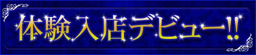 3/26(日)瑞々しい色香『ななみ』さん体験デビュー!