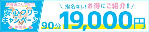 ◆【お得なフリーキャンペーン】◆