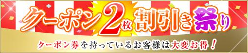 5/19(金)~5/25(木)◆【クーポン2枚割引祭り開催】◆