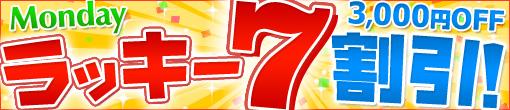★6/19(月)~月曜日限定!『ラッキー7』割引開催です★