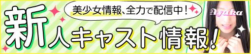 【横浜プラチナ】新人キャスト情報~美少女情報、全力で配信中~