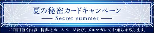 7/3(月)~☆夏の秘密カードキャンペーン☆!割引内容発表です♪