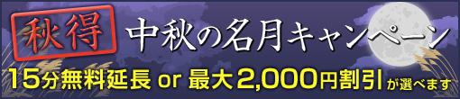 中秋の名月キャンペーン!10/1(日)~10/31(火)までクーポンプレゼント!