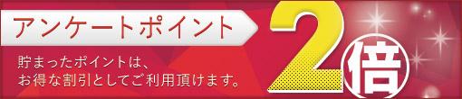 ◆期間限定!得々ポイント2倍 キャンペーン開催!◆