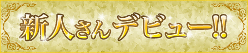 1/6(土)本格デビュー!麗しく愛らしいお姉様「ほなみ」さん♪