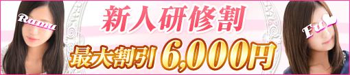◆【新人研修割り★最大6,000円割引!】◆