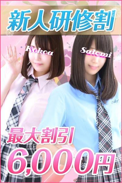 夢乙女_新人研修割_400×600