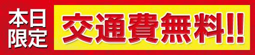 ◆【交通費無料キャンペーン】本日これから18時まで最大2,000円OFF!!◆