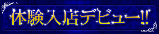 ◆4/21(土)12時より【体験デビュー】【色香漂う妖艶なお姉様】「いちの」さん!!◆