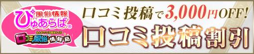 ◆◇口コミ投稿割引キャンペーン◇◆