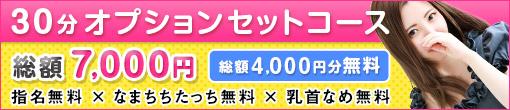 □◆30分OPセットコース◆□