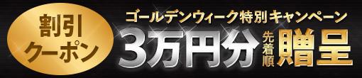 4/27~5/8 ゴールデンウィークキャンペーン開催します!!