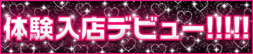 【完全業界未経験】6/20 15時より~♥キュート&セクシー♥「めい」ちゃん体験入店決定です♥