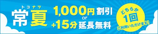 2019『常夏』キャンペーン!!