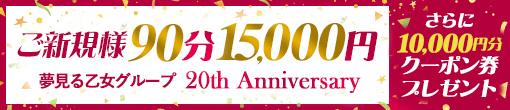 夢見る乙女グループ【20th Anniversary】ご新規様限定キャンペーン!!