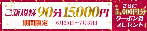 ◆【ご新規様限定】最大5,000円OFF!! ◆更に次回から使える 5,000円分クーポン券 もプレゼント◆
