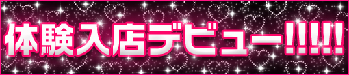 11/18(月)14:30より♥小柄Eカップ美少女♥「まりあ」ちゃん体験デビュー決定♥