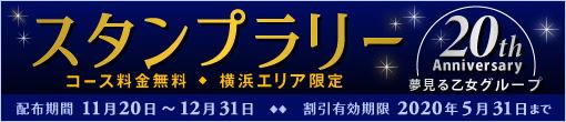 夢見る乙女グループ【20th Anniversary】スタンプラリー☆彡