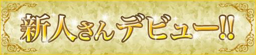 1/26(日)本格デビュー!待ってました!の逸材「ここな」さん♪