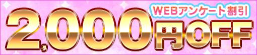 ◆期間限定WEBアンケートに答えて次回2000円OFF!! ◆