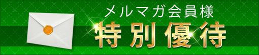 <メールマガジン会員様特別優待>