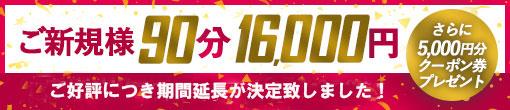 ◆【ご新規様限定】最大5,000円OFF!! ◆