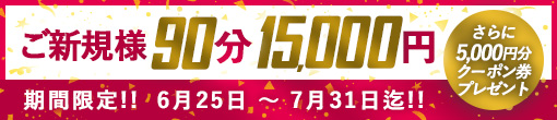 ◆【ご新規様限定】最大6,000円OFF!! ◆