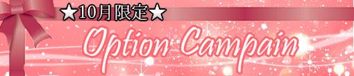 【10月限定】オプション1,000円キャンペーン!!