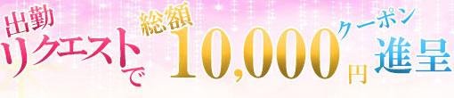【★出勤リクエストで総額10,000円クーポンもらえます★】