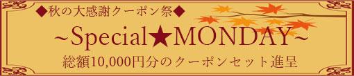 【11月限定】Special★MONDAY開催決定!!