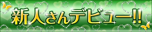 5/1(土)完全業界未経験☆彡THE☆正統派プリンセス「はる」ちゃん本格デビュー★