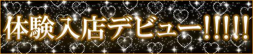 4/24(土)完全業界未経験☆彡THE☆正統派プリンセス「はる」ちゃん体験デビュー★