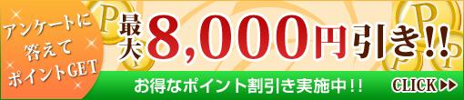 ◆【アンケートポイント★最大8,000円割引】◆