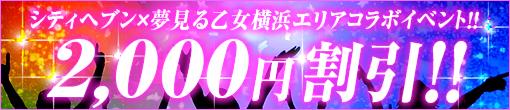 シティヘブン×夢乙横浜エリアコラボイベント!!【口コミ】絶賛大募集中☆遊んで書いてお得に!!
